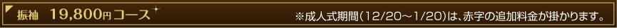 振袖 19,800〜コース