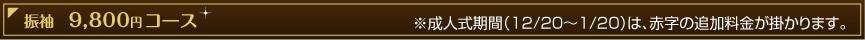 振袖 9,800〜コース