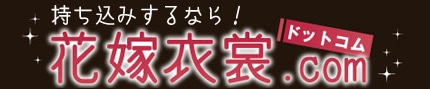 着物レンタル、留袖レンタルなら格安の花嫁衣裳.com