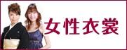 女性衣裳 レンタル