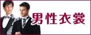 男性衣裳 レンタル