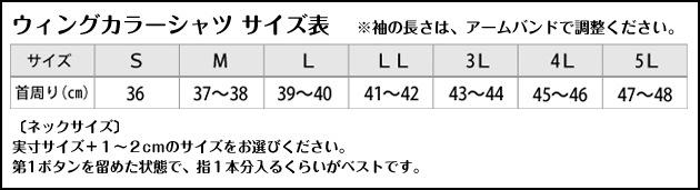 ウィングカラーシャツサイズ表