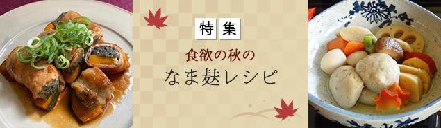 秋のお麸レシピ