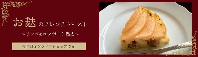 お麸とフレンチトースト