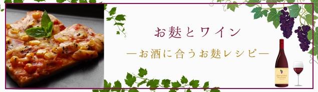 お麸とワイン(