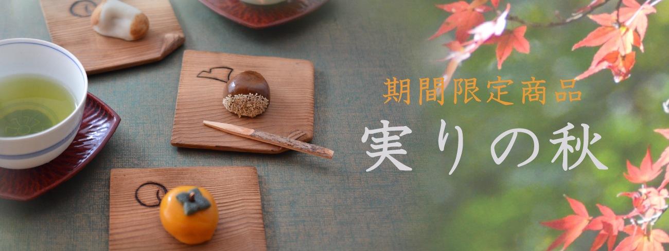 【特集】秋の細工麸「実りの秋」