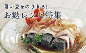 【特集】夏のお麸レシピ