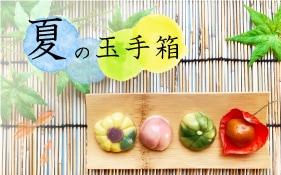 【特集】夏の玉手箱