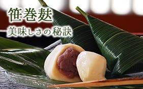 笹巻麸美味しさの秘訣