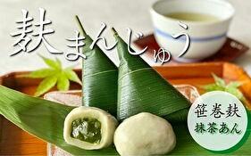 【復刻販売】笹巻麸 抹茶