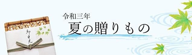 【特集】夏の贈りもの