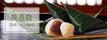 笹巻麸 美味しさの秘訣