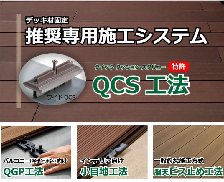 デッキ材固定部材|QCS等