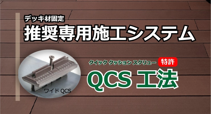 QCSとワイドQCS