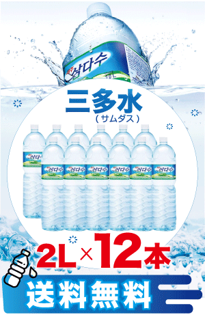 済州三多水/2L