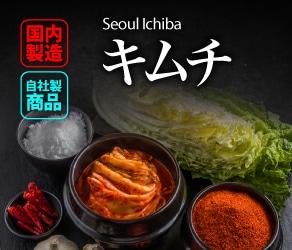 ソウル市場のキムチ