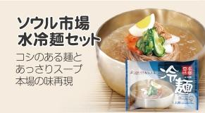 ソウル市場冷麺
