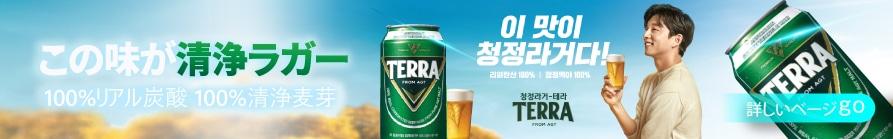 テーラ缶ビール
