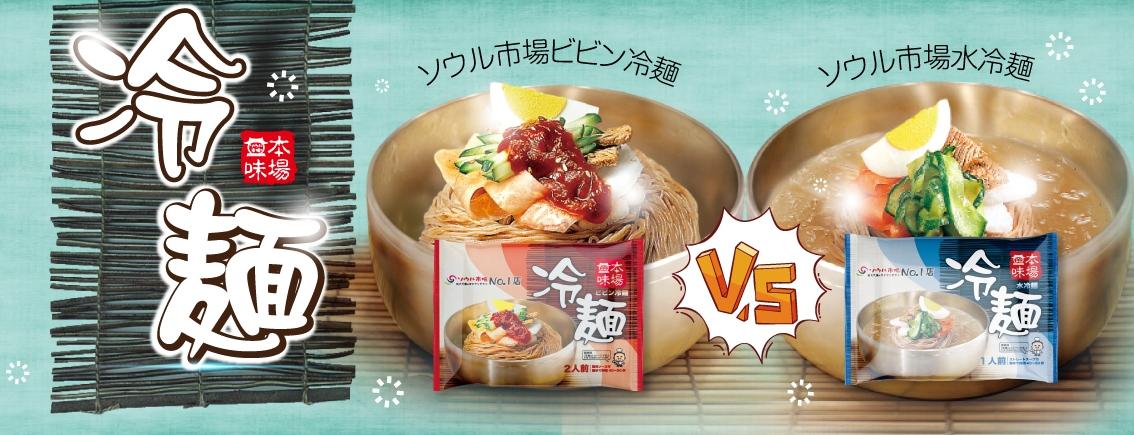 ソウル市場の冷麵