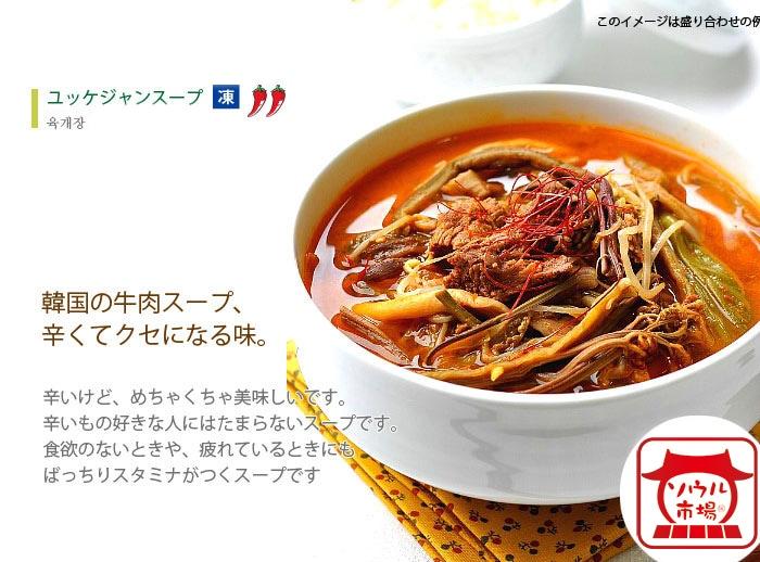 自社製 ユッケジャンスープ