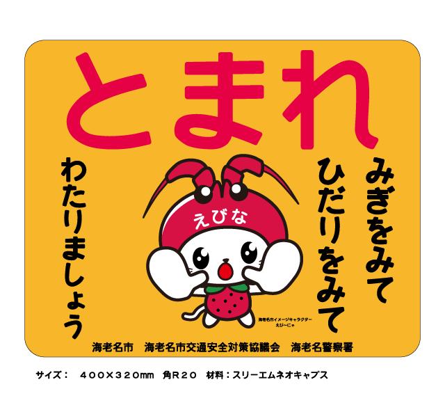 3M Neo-CAPS 路面標示マーク えび〜にゃデザイン とまれマーク