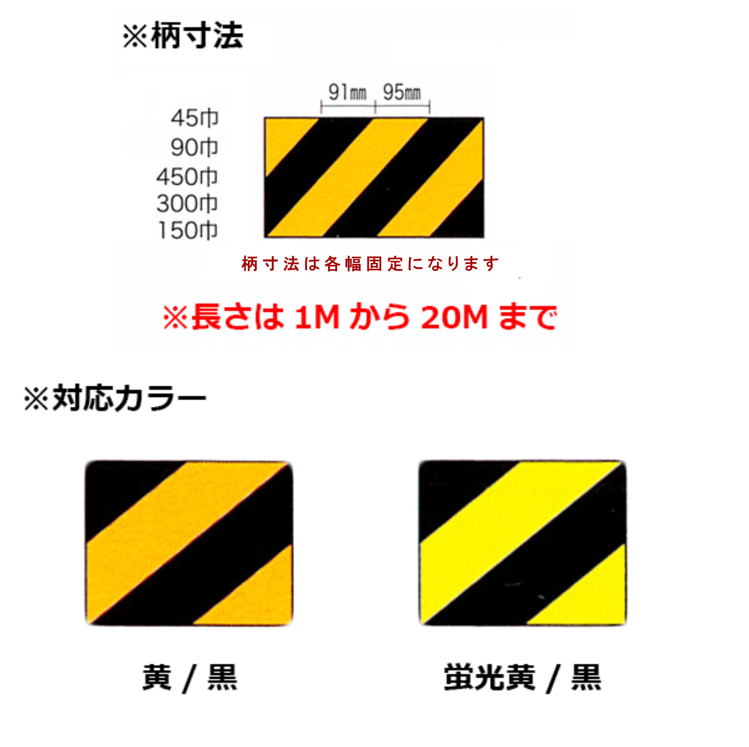 トラテープの柄寸法