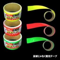 反射じゃなく蛍光テープ 幅50mm×長さ3M 3色
