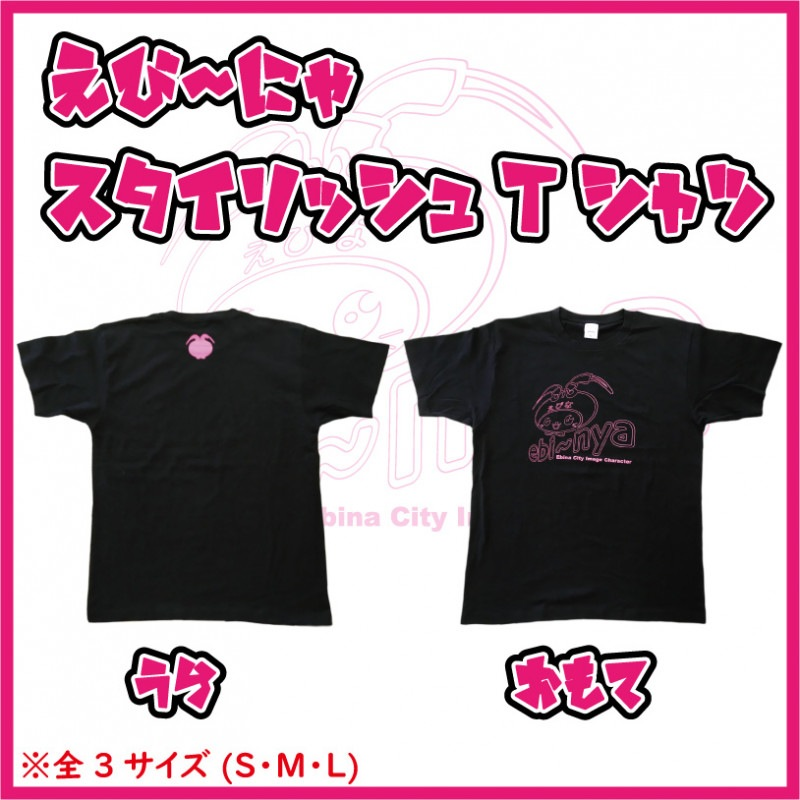 えび〜にゃスタイリッシュTシャツ