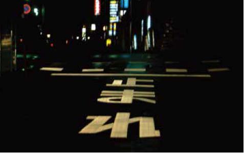 スリーエム ステイマーク 夜間の視認性