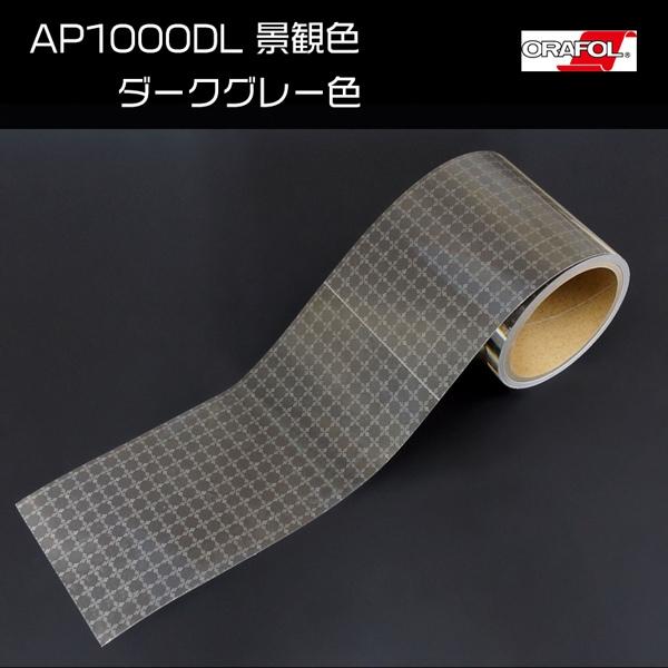 AP1000DL 景観色シリーズ ダークグレー色