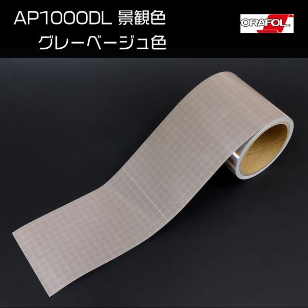 AP1000DL 景観色シリーズ グレーベージュ色