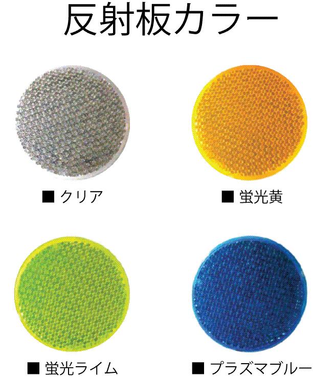 着脱式デリネーター カラーパターン クリア、蛍光黄、ライム、青の4色からお選びいただけます。