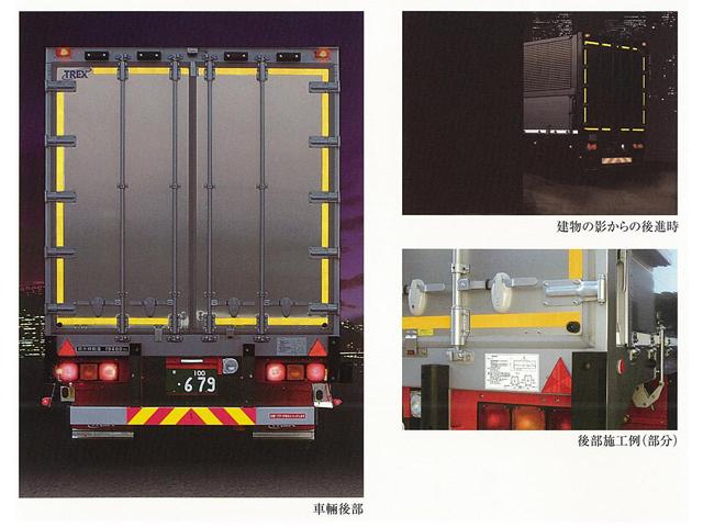 ニッカライト CRG車輌用反射テープ 施工例