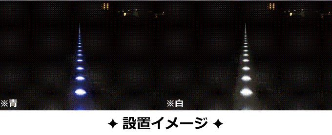 HCB-SL1 夜間の発光状態