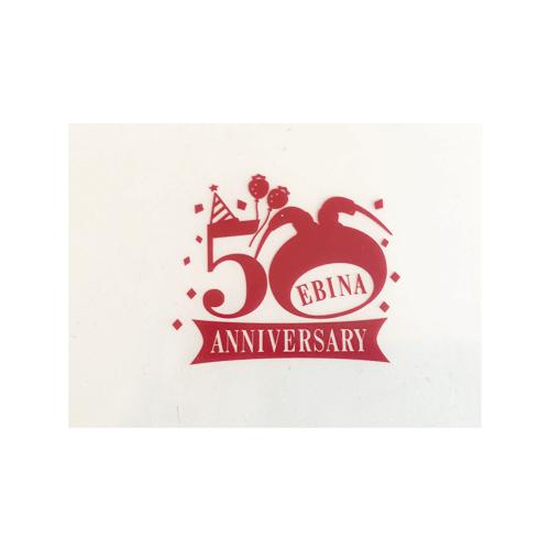 海老名市市政施行50数年記念ロゴ