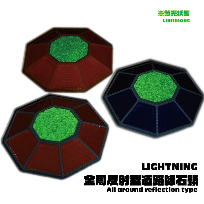 全周反射型道路縁石鋲 ライトニングHCB-888 蓄光状態