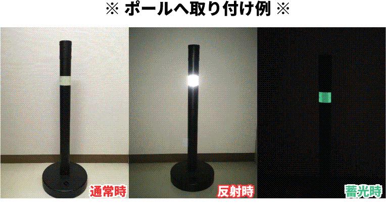 蓄光反射シート 貼り付け例
