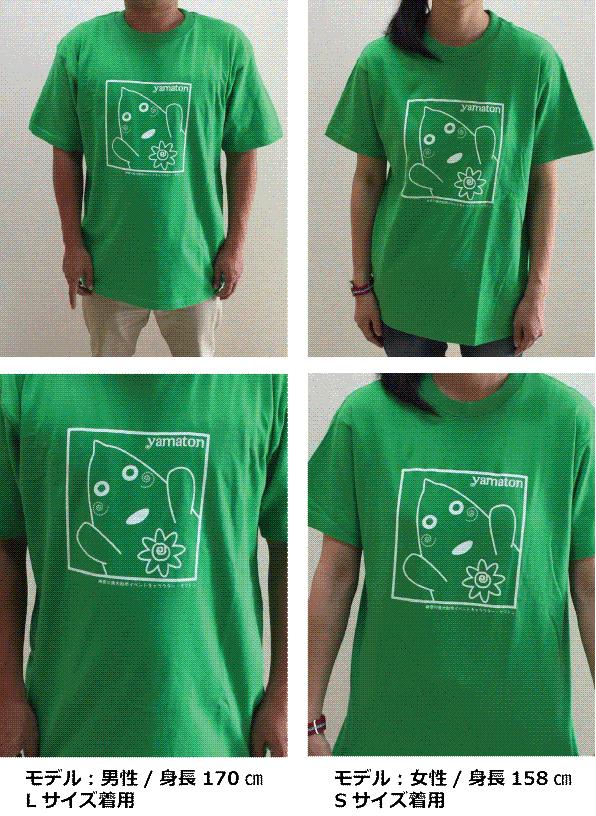 ヤマトンTシャツ 2サイズ