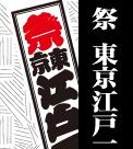祭 東京江戸一