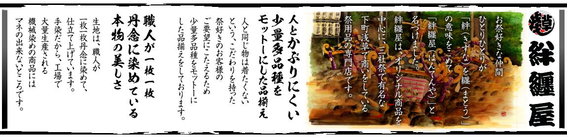 絆纒屋 コンセプト