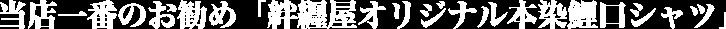 絆纒屋オリジナル本染鯉口シャツ