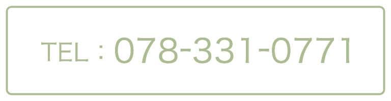 TEL:078-331-0771