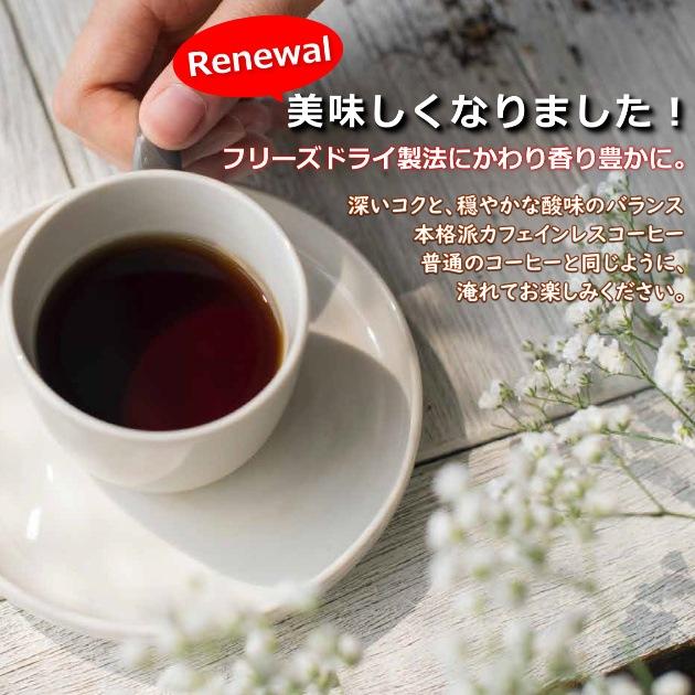 新カフェインレスコーヒー