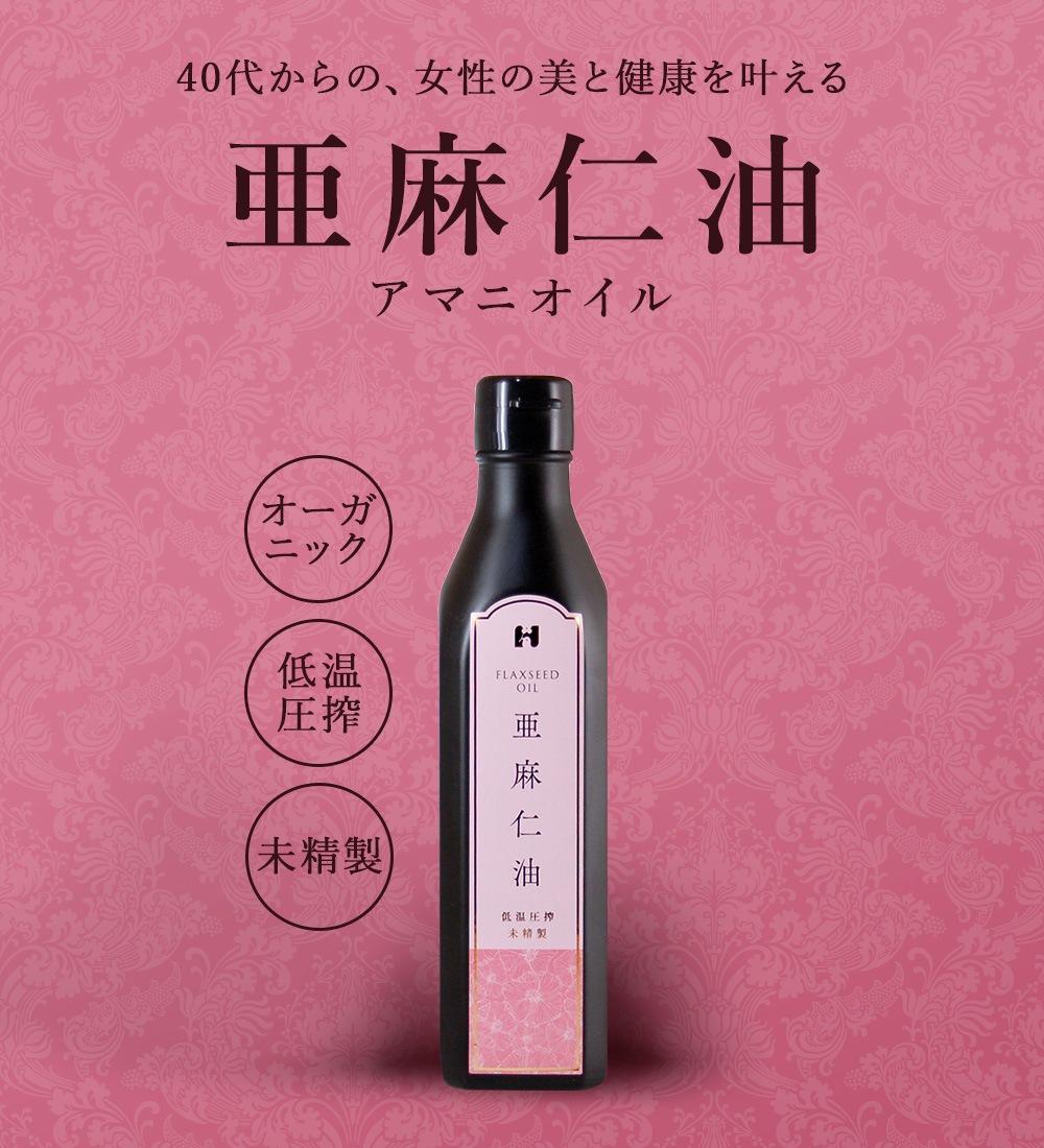 ハッピーナチュラルオリジナル亜麻仁油