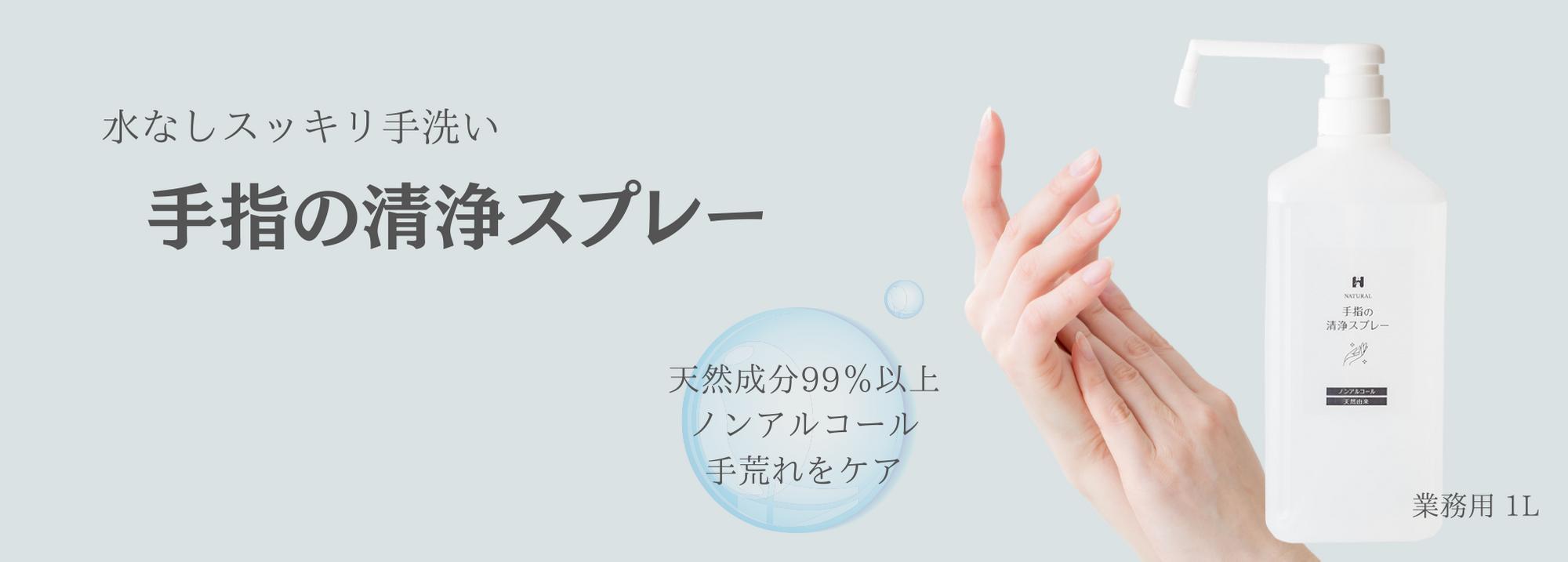 手指を衛生的に保つ、手指の清浄スプレー「手指の清浄スプレー」