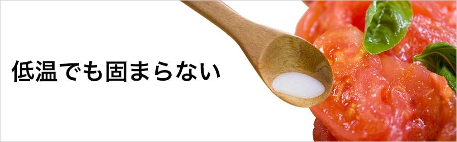 ココナッツオイルは温度が低いと固まっていろいろ使いづらい