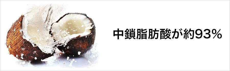 通常のココナッツオイルより中鎖脂肪酸(MCT)が1.5倍