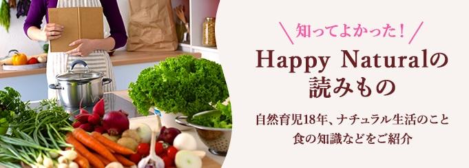 HappyNaturalの読みもの