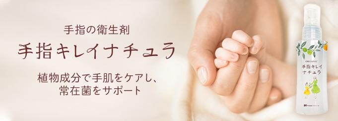 手指を衛生的に保つ、手指のオーガニック衛生洗浄スプレー「手指キレイナチュラ」