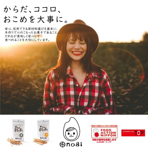 玄米ポリッポリTOP